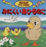 みにくいあひるのこ(世界名作アニメ絵本7)(児童書)