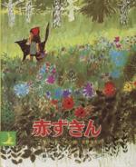 赤ずきん(岩波の子どもの本)(児童書)