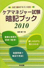 ケアマネジャー試験暗記ブック 5訂基本テキスト対応(2010)(新書)