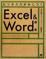 ビジネス力がみにつくExcel&Word講座(単行本)
