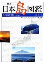 -原色-日本島図鑑 日本の島433有人島全収録 日本の島433有人島全収録(単行本)