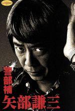 警部補 矢部謙三 DVD-BOX(通常)(DVD)