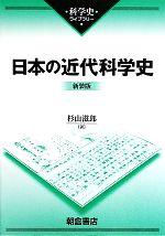 日本の近代科学史(科学史ライブラリー)(単行本)