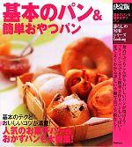 決定版 基本のパン&簡単おやつパン(暮らしの実用シリーズ)(単行本)