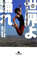 世界よ踊れ 歌って蹴って!28ヶ国珍遊日記 アジア・中東・欧州・南米篇(幻冬舎文庫)(文庫)