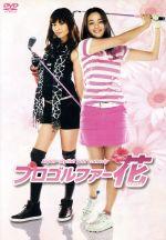 プロゴルファー花 DVD-BOX(通常)(DVD)