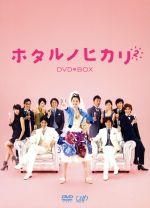ホタルノヒカリ2 DVD-BOX(通常)(DVD)