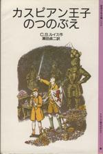 カスピアン王子のつのぶえ ナルニア国ものがたり 2(岩波少年文庫2102)(児童書)