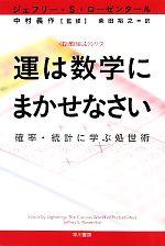 運は数学にまかせなさい 確率・統計に学ぶ処世術 「数理を愉しむ」シリーズ(ハヤカワ文庫NF)(文庫)