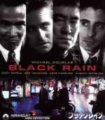 ブラック・レイン デジタル・リマスター版 ジャパン・スペシャル・コレクターズ・エディション(Blu-ray Disc)(BLU-RAY DISC)(DVD)