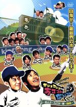 キングコングのあるコトないコトDVD~芸人オールスター戦・1回表~(通常)(DVD)