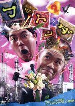 フットンダ(2)(通常)(DVD)