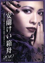 安蘭けい 箱舟2010 特別版(通常)(DVD)