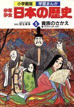 少年少女日本の歴史 貴族のさかえ 平安時代中期・後期(小学館版 学習まんが)(5)(児童書)