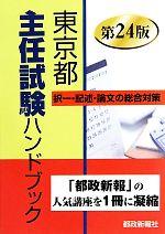 東京都主任試験ハンドブック(単行本)