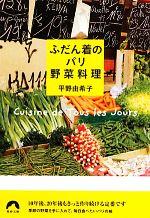 ふだん着のパリ野菜料理(青春文庫)(文庫)