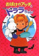 おばけのアッチとドララちゃん 角野栄子の小さなおばけシリーズ(ポプラ社の新・小さな童話251)(児童書)