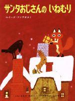 サンタおじさんのいねむり(児童書)