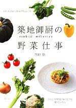 築地御厨の野菜仕事 目利きに教わる見分け方とレシピ(単行本)