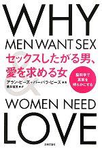 セックスしたがる男、愛を求める女 脳科学で真実を明らかにする(単行本)