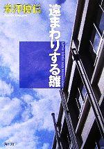遠まわりする雛 古典部シリーズ4(角川文庫古典部シリーズ)(文庫)