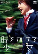 時をかける少女(通常)(DVD)