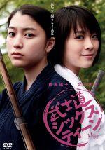 武士道シックスティーン(通常)(DVD)