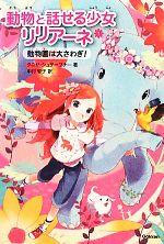 動物と話せる少女リリアーネ 動物園は大さわぎ!(1)(児童書)