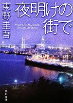夜明けの街で(角川文庫)(文庫)
