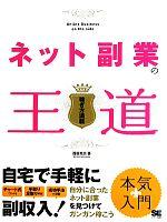 ネット副業の王道 稼ぎ方満載(単行本)