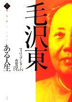 毛沢東 ある人生(上)(単行本)