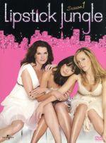 リップスティック・ジャングル シーズン1 DVD-BOX(通常)(DVD)