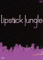 リップスティック・ジャングル シーズン2 DVD-BOX(通常)(DVD)