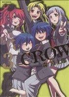 CROW(3)(REX C)(大人コミック)
