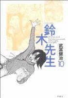 鈴木先生(10)アクションC