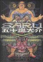 SARU(2)(IKKI C)(大人コミック)