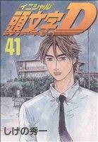 頭文字D(41)(ヤングマガジンKC)(大人コミック)