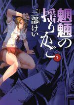 魍魎の揺りかご(1)(ヤングガンガンC)(大人コミック)
