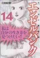 エンゼルバンク ドラゴン桜外伝(14)モーニングKC