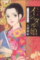 イシュタルの娘~小野於通伝~(1)(ビーラブKC)(少女コミック)