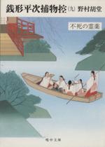 銭形平次捕物控 不死の霊薬(嶋中文庫)(九)(文庫)