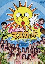 おねだり!!マスカット キャハハ編(通常)(DVD)