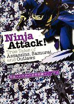 Ninja Attack! 英文版 外国人のための忍者常識マニュアル(単行本)
