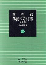淫売婦・移動する村落 他5篇岩波文庫