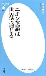 ニホン英語は世界で通じる(平凡社新書)(新書)