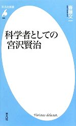 科学者としての宮沢賢治(平凡社新書)(新書)