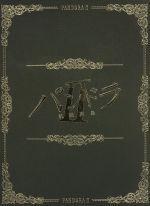 パンドラⅡ 飢餓列島 DVDコレクターズ・ボックス(通常)(DVD)