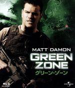 グリーン・ゾーン ブルーレイ&DVDセット(Blu-ray Disc)(BLU-RAY DISC)(DVD)