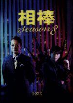 相棒 season8 DVD-BOXⅡ(外箱、特命事件ファイル付)(通常)(DVD)