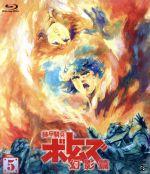装甲騎兵ボトムズ 幻影篇 5(Blu-ray Disc)(BLU-RAY DISC)(DVD)